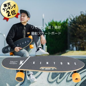 Kintone EZ skateboard キントーンEZスケートボードは体重移動の操作で進む電動ス...