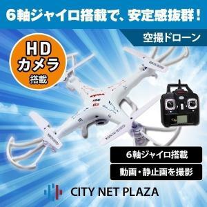 ドローン カメラ付き 初心者 空撮 ラジコン 2.4G (X5C) 200g以下 drone プレゼ...
