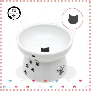 猫壱 ハッピーダイニング 脚付フードボウル 猫柄 猫用食器 フードボール 陶器
