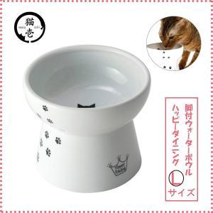 猫壱 ハッピーダイニング 脚付フードボウルL 猫柄 猫用食器 フードボール 陶器