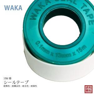 シールテープ 15M巻 1個 水道 水栓 耐油 耐熱 耐薬品 液体 漏れ防止 オイルライン 0.1m...