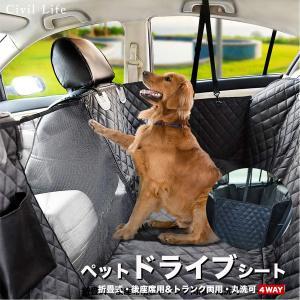 [Civil]ペット ドライブシート 車用ペットシート 車載カバー 犬 いぬ カーシート シートカバー 車後座席用 お出かけ用品 全車種・全種犬猫適応【4WAYタイプ】|civil-life