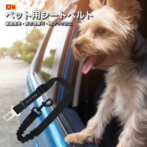 [Civil]ペット用 犬 シートベルト 車専用リード 安全ベルト 長さ調整可 簡単装着 飛びつく防止 全車種・全種犬猫適応【送料無料】|civil-life