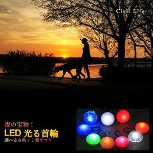 首輪 アクセサリー 【選べる8色+1個オマケ】 犬 光る 光る首輪 犬 ペット ボタン電池式 LED...