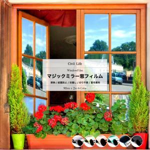 窓ガラス フィルム 目隠し シート 窓 遮熱フィルム 窓断熱シート 窓 マジックミラー 透明断熱フィ...