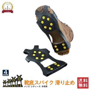 アイススパイク すべり止め すべり止め 滑り止め 滑りどめ 靴底取り付け型スパイク スノーステップ ...