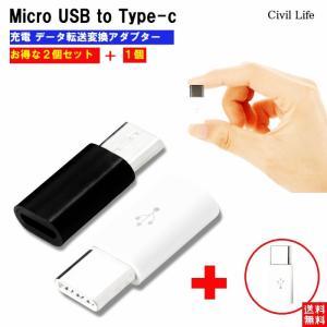 Micro USB to Type-C 変換アダプター お得な3個セット 充電器 ケーブル ゲーム ...