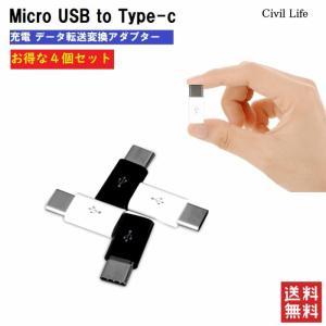 色: ブラック/ホワイト  キーワード: Micro USB to Type-C 変換アダプター 充...