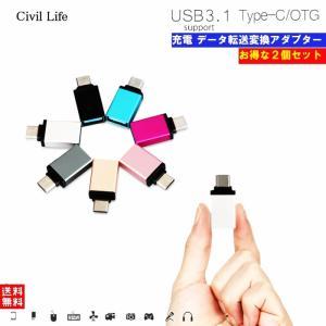 USB Type-c 変換アダプター お得な2個セット USB 3.0 Type A to USB ...