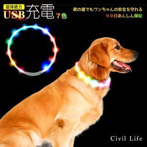首輪 光る 犬 光る首輪 【7色】 ペット LEDライト 首輪 犬用 猫用 軽い 小型犬 中型犬 U...