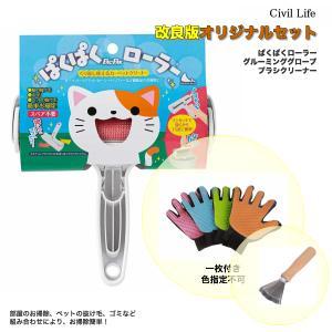オリジナル3点セット ぱくぱくローラー(N88C) + グルーミンググローブ 右手 + ブラシクリー...