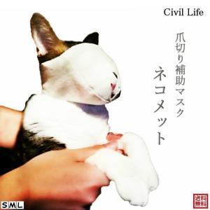 ネコメット 目隠し爪きり 目隠し 爪きり 補助用 マスク 爪切り補助具 猫用マスク 口輪 噛みつき防...