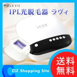 (送料無料) LAVIE ラヴィ IPL光脱毛器 通常セット 家庭用脱毛器 第2世代|ciz