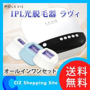 (送料無料) LAVIE ラヴィ IPL光脱毛器 オールインワンセット 家庭用脱毛器 第2世代|ciz