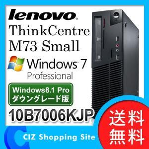 パソコン PC デスクトップ (送料無料) レノボ(Lenovo) ThinkCentre M73 Small Windows7 Pro 32bit Core i5-4590 本体のみ DVDスーパーマルチ 10B7006KJP|ciz