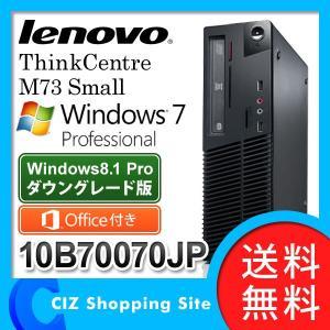 (送料無料) レノボ(Lenovo) ThinkCentre M73 Small Windows7 Pro 32bit office付き DVDスーパーマルチ パソコン PC デスクトップ 本体のみ 10B70070JP|ciz