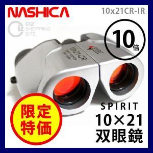 双眼鏡 ナシカ(NASHICA) SPIRIT 10×21 双眼鏡 10x21CR-IR 10倍双眼鏡