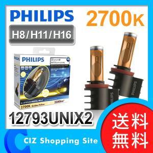 フィリップス LED フォグランプ 本体 後付け イエロー 12793UNIX2 エクストリームアルティノン H8/11/16 2700K (送料無料)|ciz