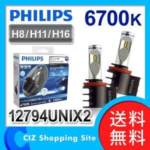フィリップス LED フォグランプ 6700K 12794UNIX2 エクストリームアルティノン H8 H11 H16 2400lm相当 (送料無料)|ciz