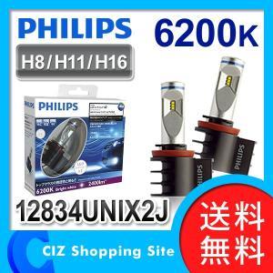 フィリップス LED フォグランプ 本体 後付け 6200Kエクストリーム アルティノン H8/H11/H16 12834UNIX2J  車検対応 (送料無料)|ciz