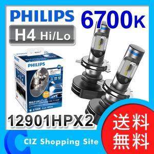 フィリップス LED H4 ヘッドライト 6700K エクストリーム アルティノン High/Low 12V車 車検対応 3年保証 12901HPX2 (送料無料)|ciz
