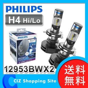 ヘッドライト LED H4 ヘッドランプ フィリップス 6200K High/Low 12V車 12953BWX2 車検対応 (送料無料)|ciz