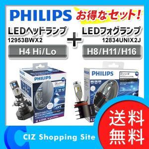 フィリップス LED ヘッドライト H4 ヘッドランプ フォグランプ H8 H11 H16 6200K 12V車 12953BWX2 + 12834UNIX2J セット 車検対応 後付け|ciz