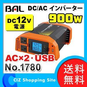 DC AC インバーター 12V車専用 900W リモコンインバーター BAL 大橋産業 No.1780 (送料無料)|ciz