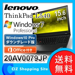 ノートパソコン ノートPC 新品 本体 Office付き メモリ4GB Corei5 レノボ Windows7Pro 32bit Win10ProDG ThinkPad L540 15.6インチ 20AV0079JP (送料無料)|ciz