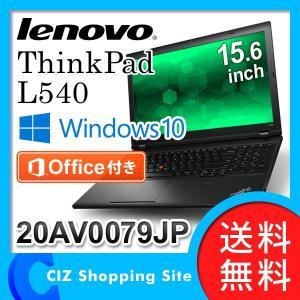 ノートパソコン ノートPC 本体 新品 Office付き メモリ4GB Corei5 レノボ Windows10Pro 64bit ThinkPad L540 15.6インチ 20AV0079JP (送料無料)|ciz
