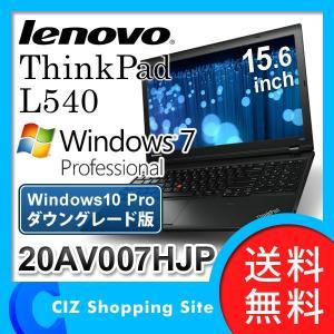 ノートパソコン ノートPC レノボ(Lenovo) ThinkPad L540 Windows7pro32 Windows10proDG 15.6型 20AV007HJP (ポイント2倍&送料無料)
