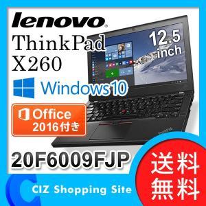 ノートパソコン ノートPC 新品 本体 レノボ ThinkPad X260 Office付き Windows10Pro HDD500GB 12.5インチ (送料無料)|ciz