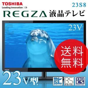 液晶テレビ (送料無料) 東芝(TOSHIBA) レグザ(REGZA) 23V型 液晶テレビ S8シリーズ 23S8 液晶TV|ciz