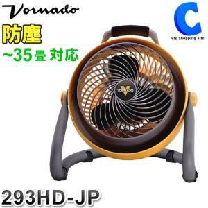 サーキュレーター ボルネード 35畳 小型 イエロー 扇風機 高耐久モデル ヘビーデューティ 293HD-JP (送料無料&お取寄せ)|ciz