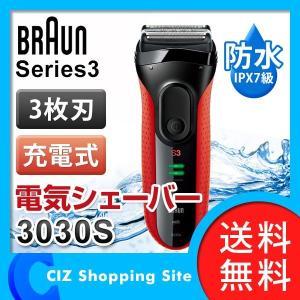 ブラウン シリーズ3 電気シェーバー 髭剃り 男性用 3枚刃 防水 水洗い可能 3030S|ciz