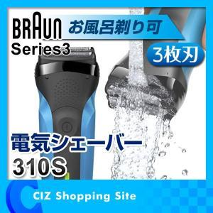 電気シェーバー 男性用 ブラウン シリーズ3 3枚刃 充電式 水洗い可能 お風呂剃り 310S|ciz