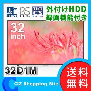 液晶テレビ デジタルハイビジョンテレビ 32型 ジョワイユ 32D1M 3波対応 地上デジタル BS 110度CS (ポイント2倍&送料無料&お取寄せ)