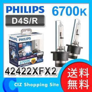 フィリップス HID  D4S D4R 6700K HIDバルブ HIDヘッドライト エクストリームアルティノンHID 2600lm 車検対応 42422XFX2 (送料無料)|ciz