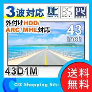 LED液晶テレビ デジタルフルハイビジョン 43型 3波 地上デジタル BS 110度CS TV テレビ 外付けHDD対応 43D1M (ポイント5倍&送料無料&お取寄せ)