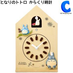からくり時計 ジブリ 壁掛け おしゃれ 置き掛け兼用 かわいい となりのトトロ リズム時計工業|ciz