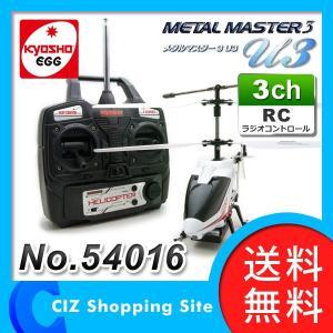 (送料無料) 京商 KYOSHO EGG(京商エッグ) メタルマスター3 U3 レディセット 3chジャイロ搭載 ラジコン RC ヘリコプター 54016|ciz