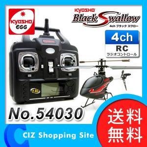 (送料無料) 京商 KYOSHO EGG(京商エッグ) ブラックスワロー レディセット 4chジャイロ搭載 ラジコン RC ヘリコプター 54030|ciz