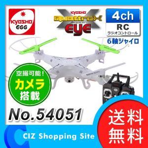 マルチコプター クアッドコプター ドローン カメラ 京商 KYOSHO EGG(京商エッグ) クアトロックス 6軸ジャイロ RC ラジコン ヘリコプター 54051|ciz