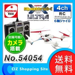 (送料無料) 京商 KYOSHO EGG(京商エッグ) クアトロックス ウルトラ ドローン カメラ搭載 RC ラジコン ヘリコプター 6軸ジャイロ搭載 54054|ciz