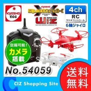 (送料無料) 京商 KYOSHO EGG(京商エッグ) クアトロックス Wiz ドローン カメラ搭載 RC ラジコン ヘリコプター 6軸ジャイロ搭載 54059|ciz