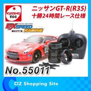 京商 KYOSHO EGG(京商エッグ) ニッサンGT-R(R35) 十勝24時間レース仕様 レディセット 1/16SCALE ラジコンカー 55011|ciz