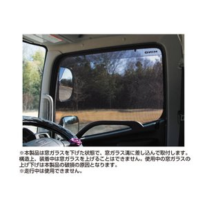 トラック用網戸 日野 エコネット 左右 2枚セット ジェットイノウエ デュトロ エアーループデュトロ 590222 ciz 03