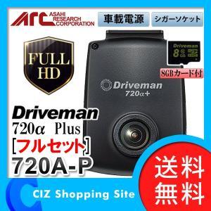 ドライブマン ドライブレコーダー 720α プラス フルセット アサヒリサーチ 720A-P-CSA 720A-P-DM 高画質フルHD (送料無料&お取寄せ)|ciz
