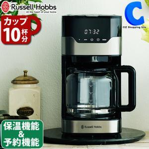 コーヒーメーカー 大容量 10杯分 保温 予約タイマー アロマ機能 Russell Hobbs ラッセルホブス グランドリップ 7651JP|ciz