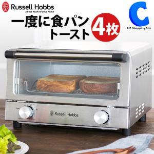 オーブントースター 4枚 ラッセルホブス 7740JP おしゃれ ステンレス 大容量 大型|ciz